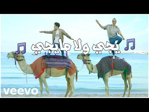 سعودي ريبورترز - يجي ولا مايجي (فيديو كليب حصري)   2017