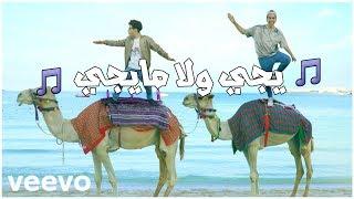 سعودي ريبورترز - يجي ولا مايجي (فيديو كليب حصري) | 2017