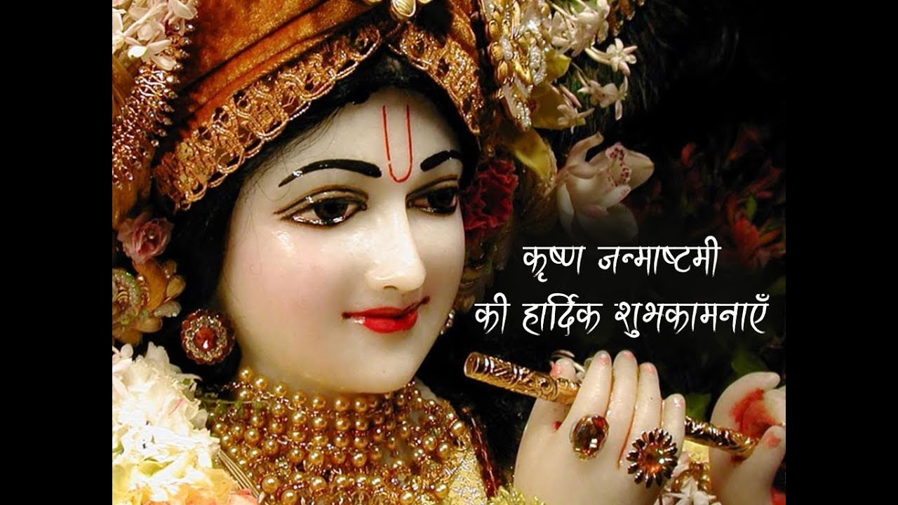 Latest Happy Krishna Janmashtami 2017 Wishes Greetings Sms