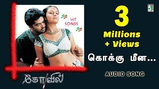 Kokku Meena | Kovil | Simbu | Soniya Agarwal | Harris Jayaraj