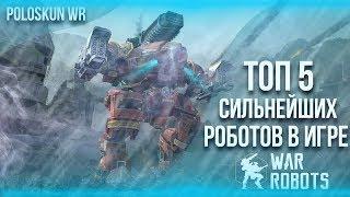 Топ 5 сильнейших роботов в игре | War Robots