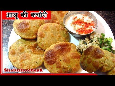 Aloo ki kachori recipe (आलू की कचोरी ) - YouTube | Aloo Kachori Recipe