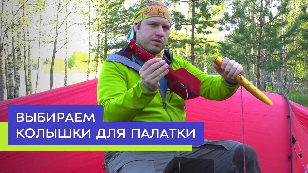 Как выбрать колышки для палатки под походные условия