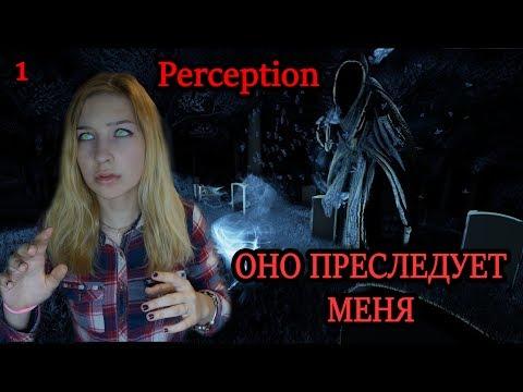 САМЫЙ СТРАШНЫЙ ДОМ/Perception#1