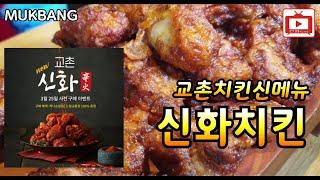 교촌신메뉴 신화치킨먹방. Kyochon New Menu Shinhwa Chicken mukbang