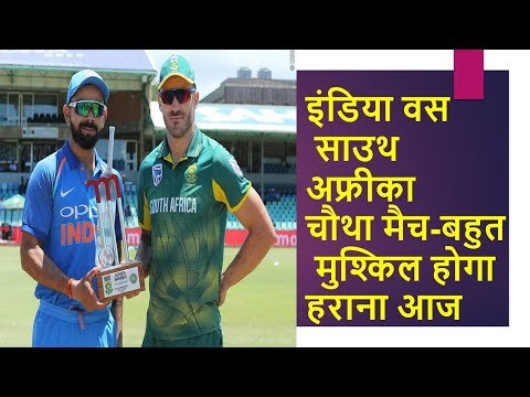 India vs South Africa 4th ODI, Johannesburg (Match Preview)