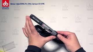 Плойка (щипцы) гофре PRO-Z MINI DEWAL! Профессиональное решение для создания гофрированных причесок.
