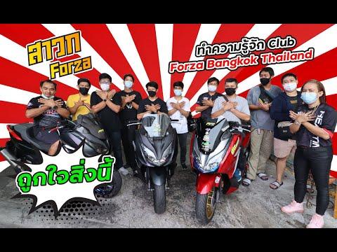 สาวก Forza ถูกใจสิ่งนี้!! ทำความรู้จักกับ Forza Bangkok Thailand