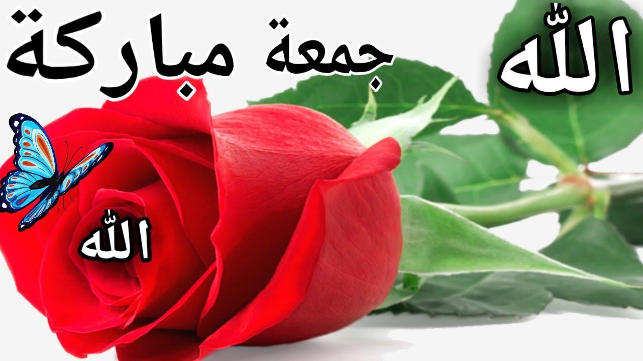 Arabic Naat Islamic Jumma Mubarak Video Jumma Mubarak Greeting