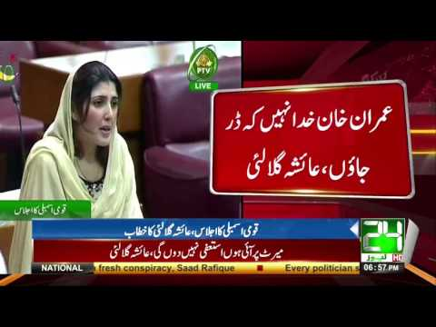 Ayesha Gulalai complete speech in National assembly | 7 August 2017 | 24 News HD