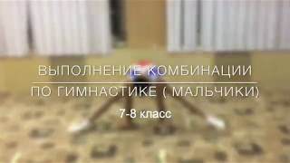 Гимнастика  мальчики 7-8 класс МЭ ВсОШ 2017
