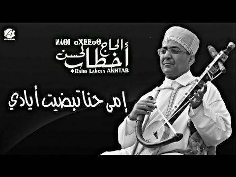 AKHTAB MP3 GRATUITEMENT TÉLÉCHARGER