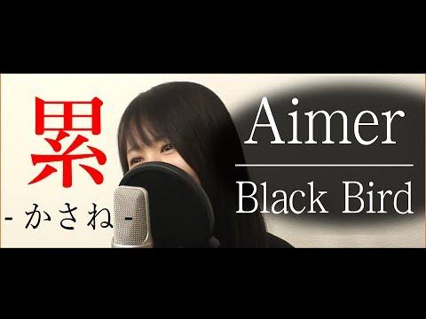【フル】映画「累-かさね-」主題歌 / Aimer『Black Bird』(Cover/歌詞付き)