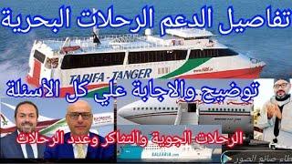 الملك يامر بتعويض عن التنقل في الباخرة لمغاربة العالم 🇲🇦مدير خطوط الملكية يوضح ما وقع بعد القرار