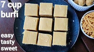 7 cup barfi recipe | 7 cup cake | बेसन नारियल बर्फी | seven cup burfi | seven cup burfi