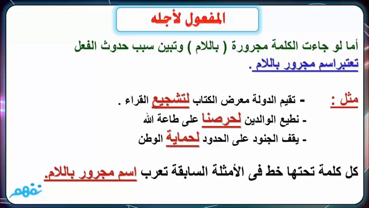 المفعول لأجله اللغة العربية نحو للثانوية العامة المنهج المصري نفهم Youtube
