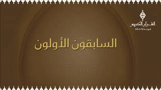 السابقون الأولون مع الشيخ / د. أحمد محمد زايد ،،، حول سيرة الصحابية سودة بنت زمعة