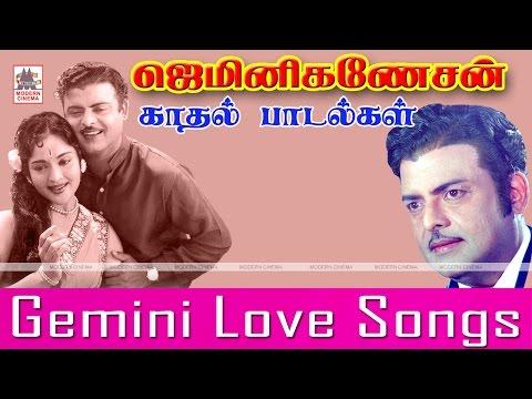 Kadhal Mannan Gemini Ganesan Kadhal Padalgal Love Songs|காதல்மன்னன் ஜெமினி கணேசன் காதல் பாடல்கள்