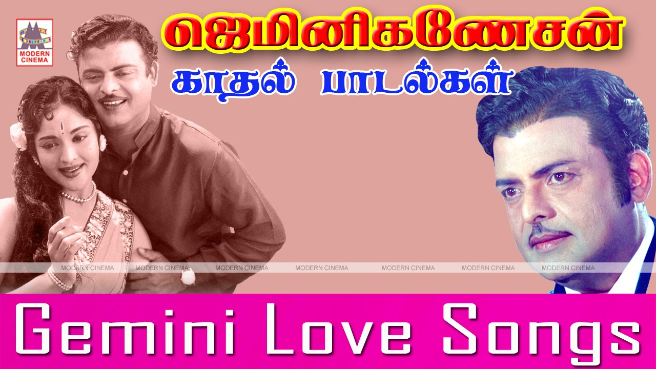 Kadhal Mannan Gemini Ganesan Fascinating Facts About The: Kadhal Mannan Gemini Ganesan Kadhal Padalgal Love Songs