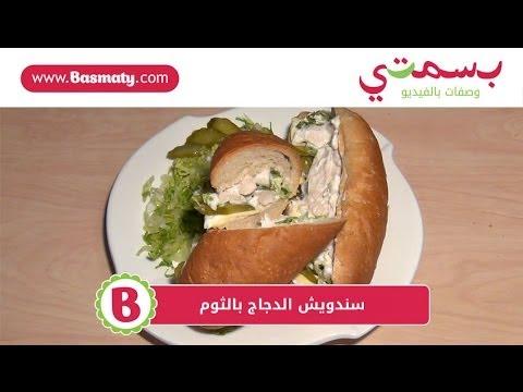 سندويش الدجاج بالثوم : وصفة من بسمتي - www.basmaty.com