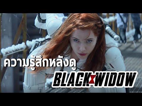 ความรู้สึกหลังดู Black Widow  Comic World Daily