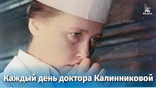 Каждый день доктора Калинниковой (драма, реж. Виктор Титов, 1973 г.)