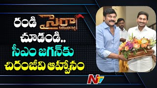 Chiranjeevi Meets CM YS Jagan In Tadepalli | Megastar Chiranjeevi Meets Jagan | SyeRaa | NTV