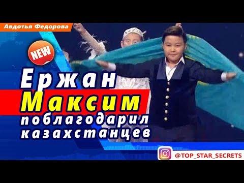 🔔 Ержан Максим поблагодарил казахстанцев за поддержку на конкурсе