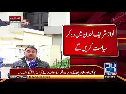 Nawaz Sharif will return Pakistan after Kalsoom Nawaz complete treatment