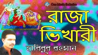 Raja Bhikari Kiccha   রাজা ভিখারী কিচ্ছা   Baul Habibur Rahman