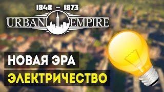 Прохождение Urban Empire - ПРОМЫШЛЕННЫЙ РАЙОН