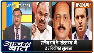 Aaj Ki Baat with Rajat Sharma, Apr 7 2021: सचिन वाजे के 'लेटर बम' में 2 मंत्रियों पर खुलासा
