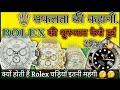 Rolex Success Story In Hindi | Hans Wilsdorf Biography | Luxury Rolex Watches