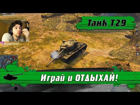 WoT Blitz - Танк Т29 стал МОНСТРОМ ● Возможно лучший танк для РЕЛАКСА (WoTB)