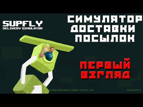 СИМУЛЯТОР ДОСТАВКИ ПОСЫЛОК [ПЕРВЫЙ ВЗГЛЯД] - Supfly Delivery Simulator |