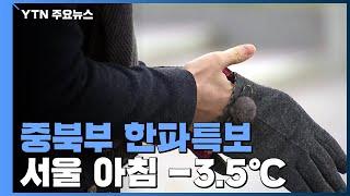 [날씨] 한파특보 속 출근길...내일 더 춥다, 서울 …