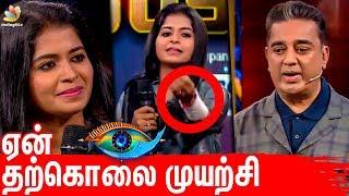 நடந்தது என்ன?: Bigg Boss 3 Tamil Promo   Madhumitha Suicide Attempt