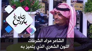 الشاعر مراد الشرفات - اللون الشعري الذي يتميز به