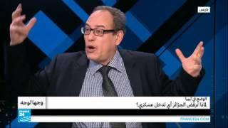 الوضع في ليبيا ـ لماذا ترفض الجزائر أي تدخل عسكري ؟
