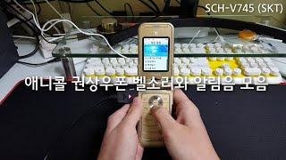 2007년식 삼성전자 애니콜 슬림폴더2 권상우폰 SCH…