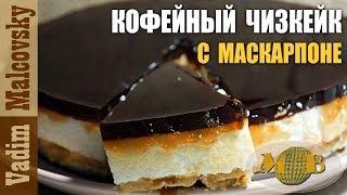 Рецепт Кофейный чизкейк с домашним маскарпоне на десерт. Мальковский Вадим