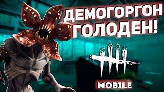 Демогоргон вышел на охоту в Dead by Daylight Mobile!
