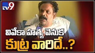 జగన్ సీఎం అయితే వివేకా బలమైన శక్తిగా ఎదిగేవారు : పరమేశ్వర్ రెడ్డి - TV9