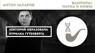 Антон Захаров -  Вампиры, наука и мифы