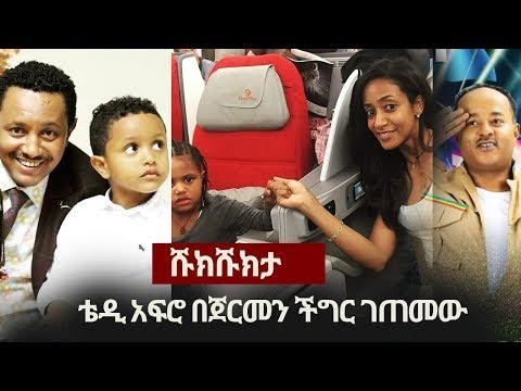PM Dr Abiy's America Trip - Must Watch | Tamagn Beyene | Jawar Mohammed | Goshu Wolde | Ethiopia from YouTube · Duration:  16 minutes 11 seconds