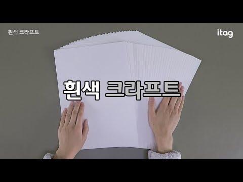 [아이태그]흰색 크라프트 제품 소개