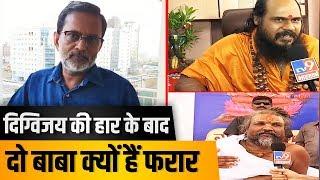 Pragya Singh से Digvijaya Singh की हार के बाद दो बाबा क्यों हुए फरार? लोग रहे हैं तलाश