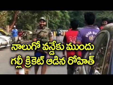 India vs Westindies 2018 4th Odi : Rohit Sharma Plays Galli Cricket Before Match | Oneindia Telugu