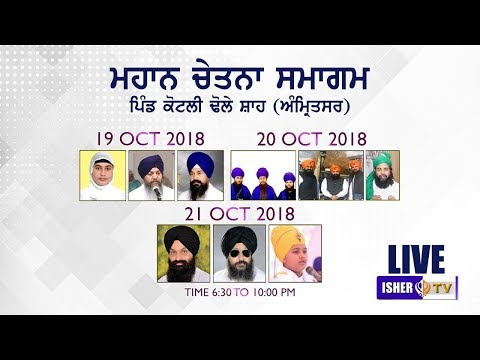 LIVE STREAMING | Mahaan Chetna Samagam | 20 Oct 2018 | Kotli Dhole Shah | Amritsar