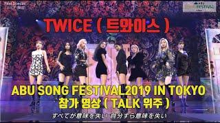 트와이스 ( TWICE ) , ABU SONG FESTIVAL 2019 IN TOKYO 참가 영상,일본 보이…